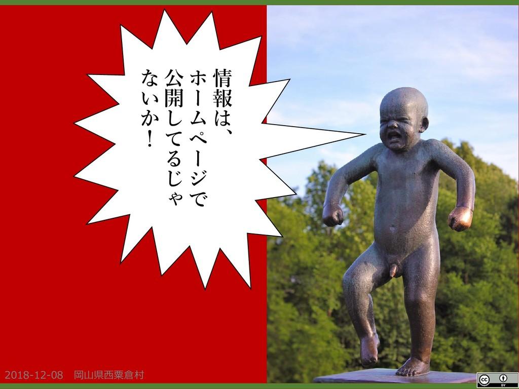 2018-12-08 岡山県西粟倉村 情 報 は 、 ホ ー ム ペ ー ジ で 公 開 し ...