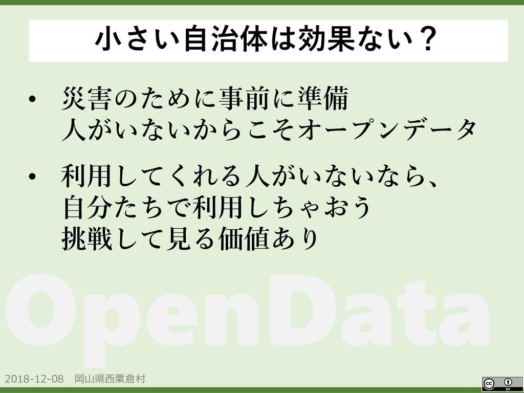2018-12-08 岡山県西粟倉村 OpenData 小さい自治体は効果ない? • 災害のた...