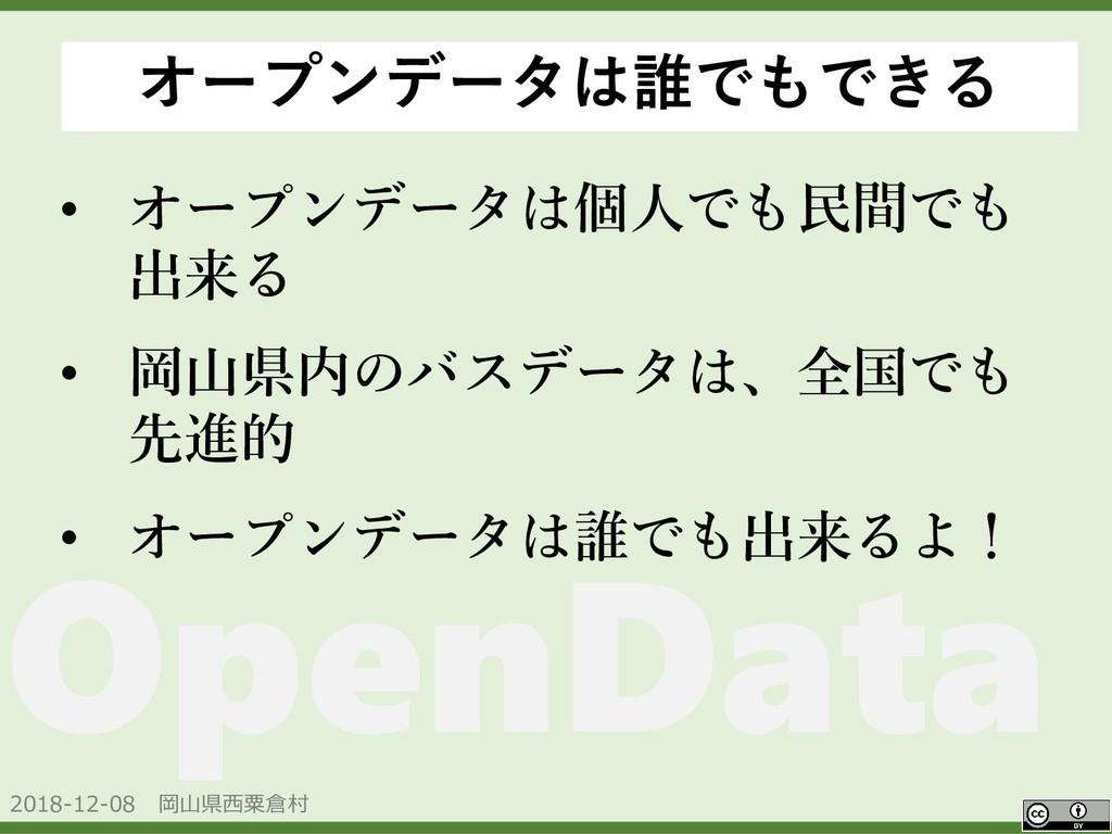2018-12-08 岡山県西粟倉村 OpenData オープンデータは誰でもできる • オー...