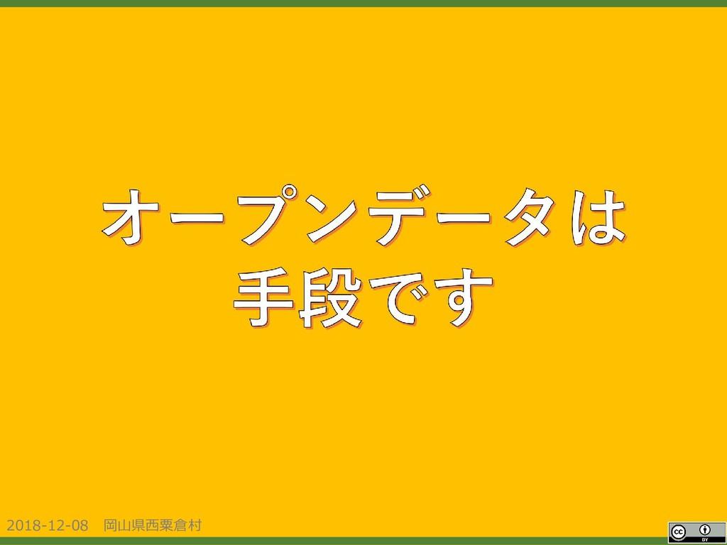 2018-12-08 岡山県西粟倉村
