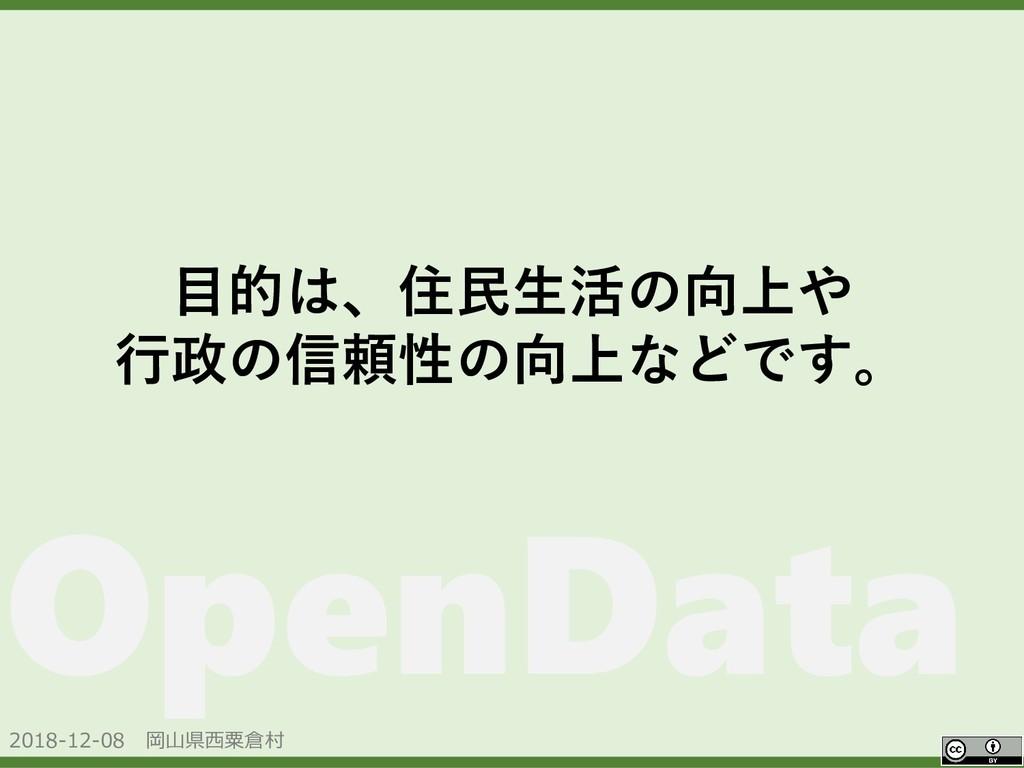 2018-12-08 岡山県西粟倉村 OpenData 目的は、住民生活の向上や 行政の信頼性...