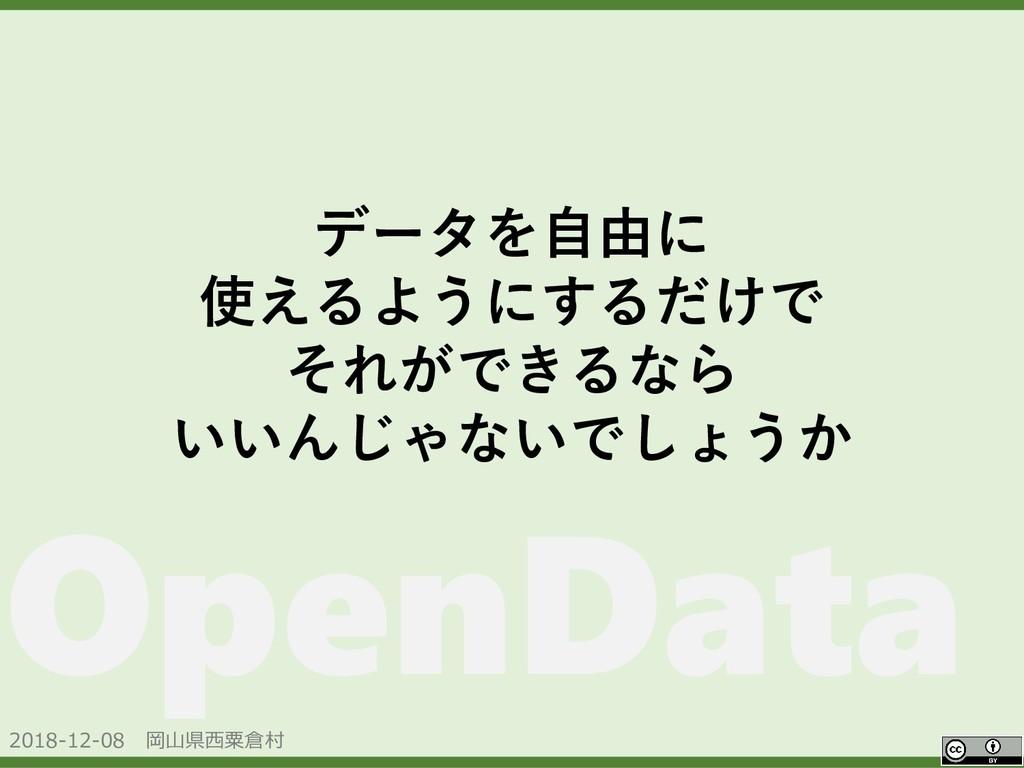 2018-12-08 岡山県西粟倉村 OpenData データを自由に 使えるようにするだけで...