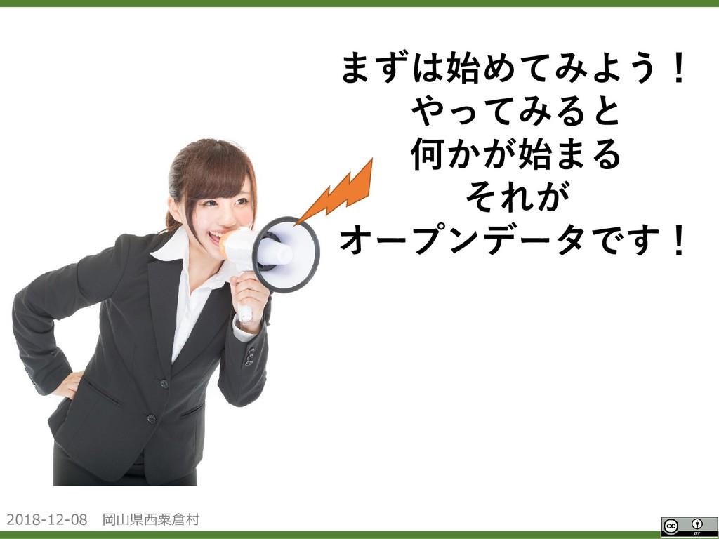 2018-12-08 岡山県西粟倉村 OpenData まずは始めてみよう! やってみると 何...