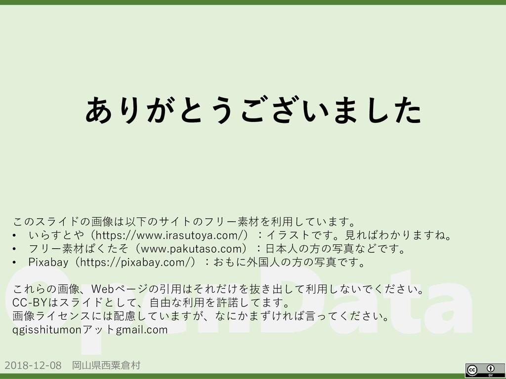 2018-12-08 岡山県西粟倉村 OpenData ありがとうございました このスライドの...