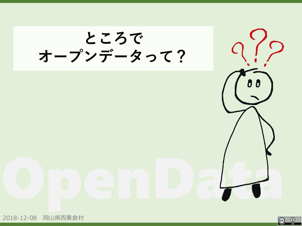 2018-12-08 岡山県西粟倉村 OpenData ところで オープンデータって?