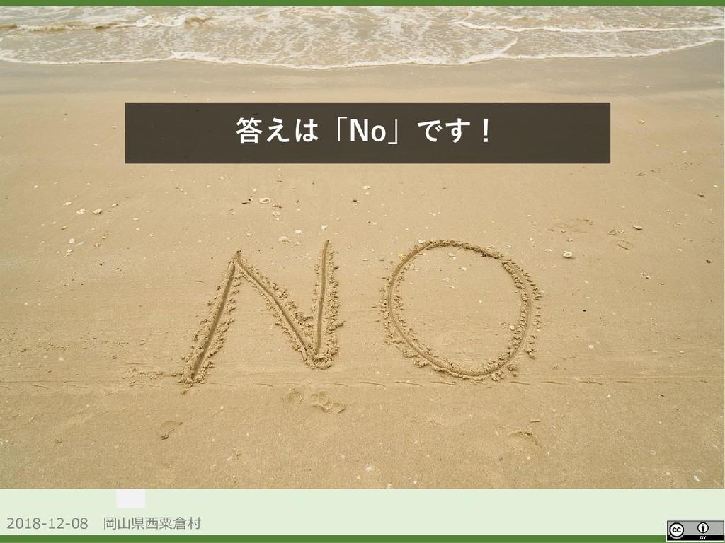 2018-12-08 岡山県西粟倉村 OpenData 答えは「No」です!