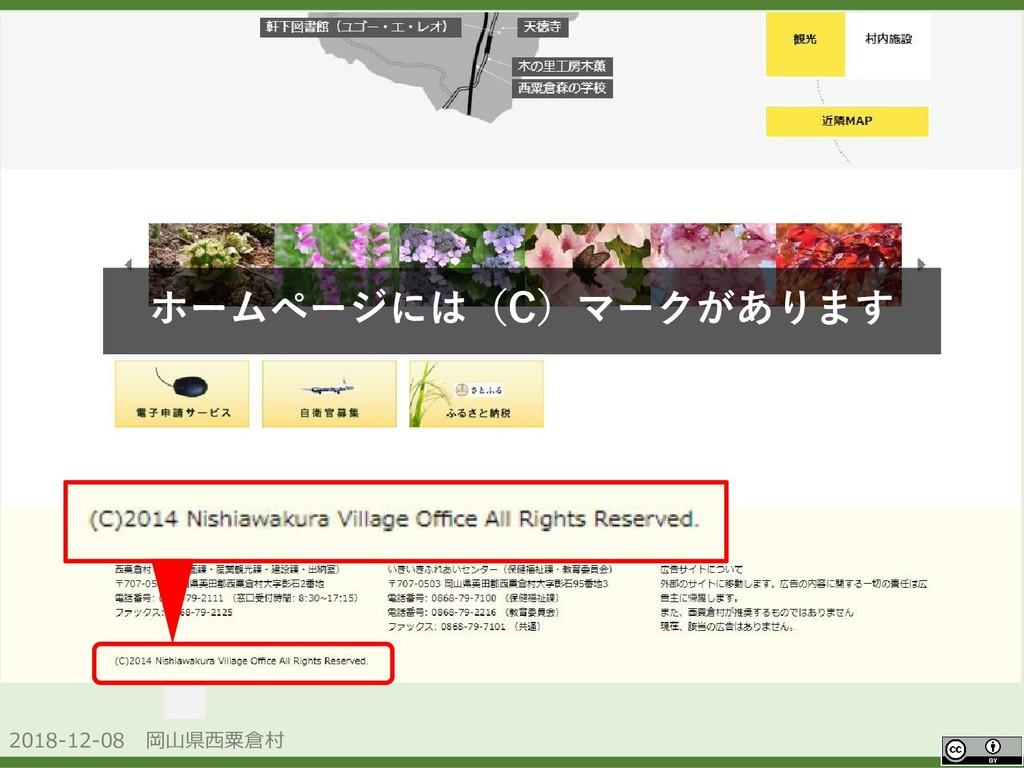 2018-12-08 岡山県西粟倉村 OpenData ホームページには(C)マークがあります