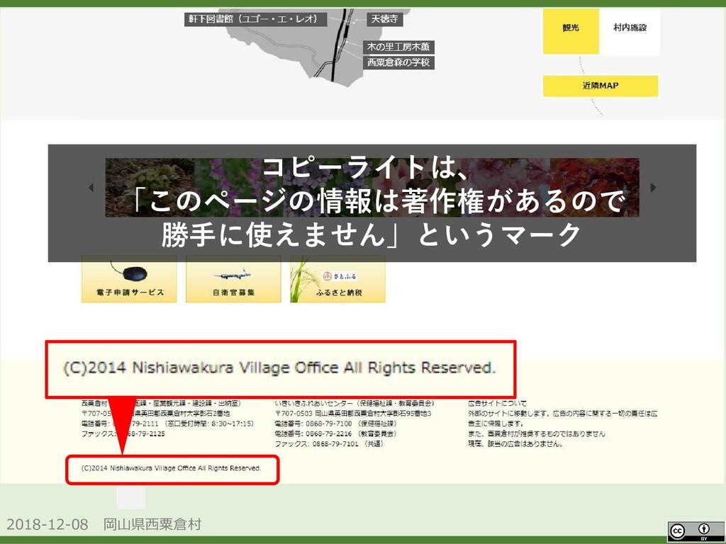 2018-12-08 岡山県西粟倉村 OpenData コピーライトは、 「このページの情報は...