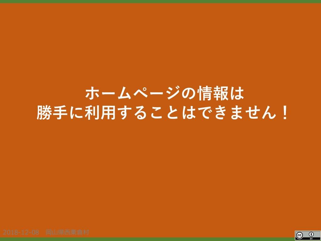 2018-12-08 岡山県西粟倉村 ホームページの情報は 勝手に利用することはできません!