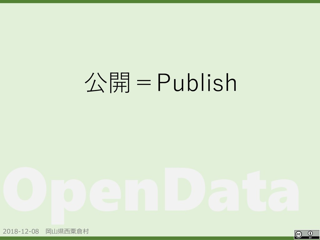2018-12-08 岡山県西粟倉村 OpenData 公開=Publish