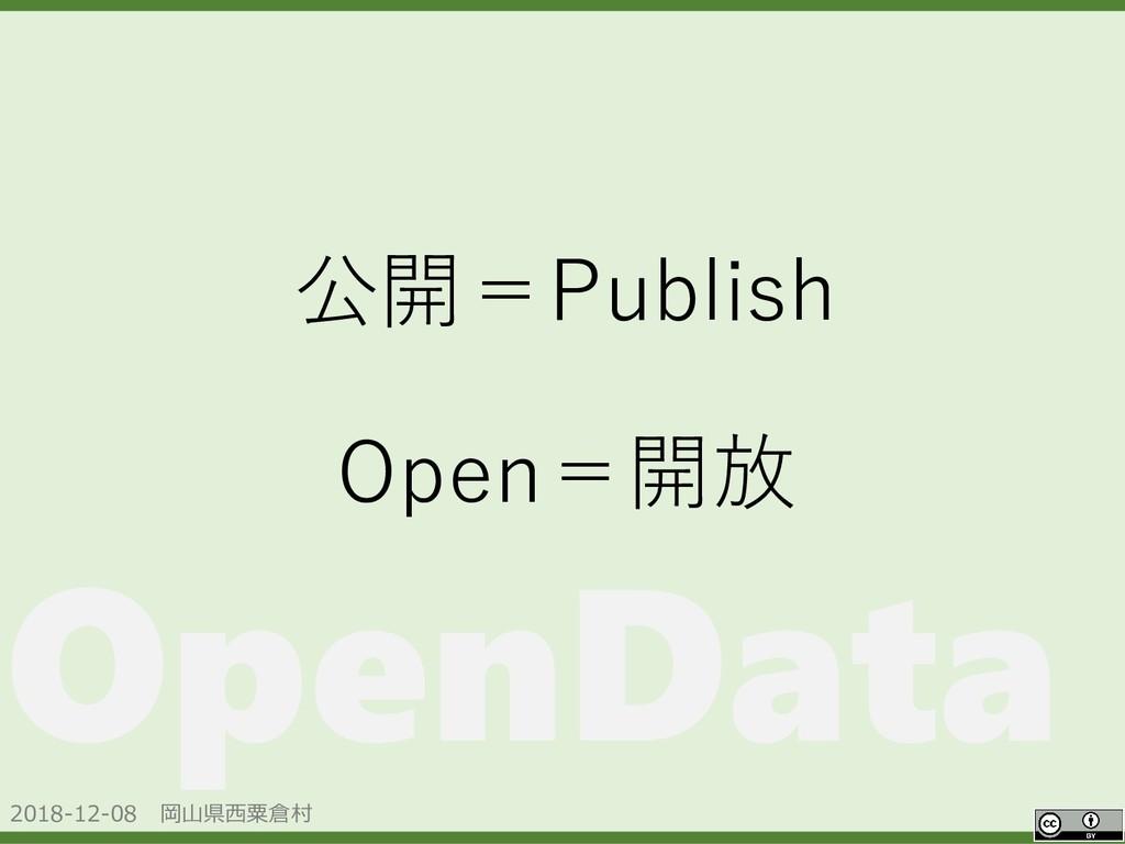 2018-12-08 岡山県西粟倉村 OpenData 公開=Publish Open=開放