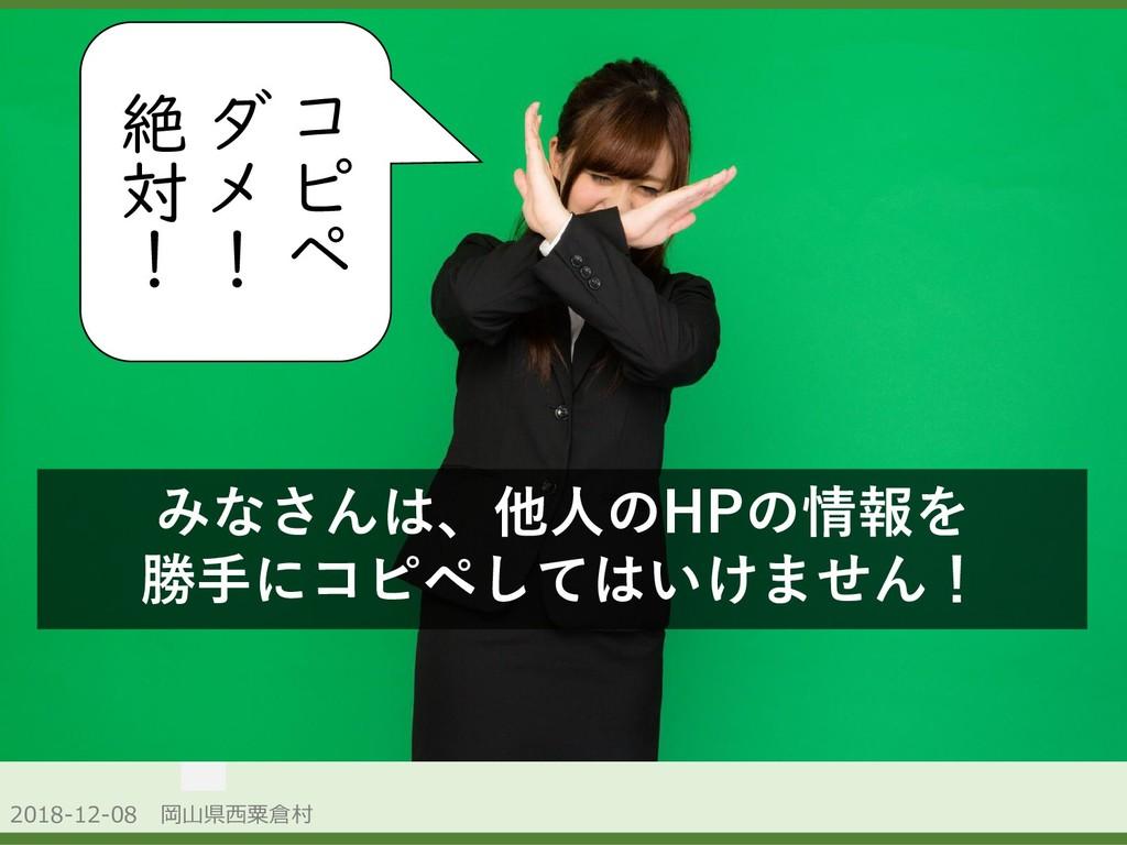 2018-12-08 岡山県西粟倉村 OpenData みなさんは、他人のHPの情報を 勝手に...