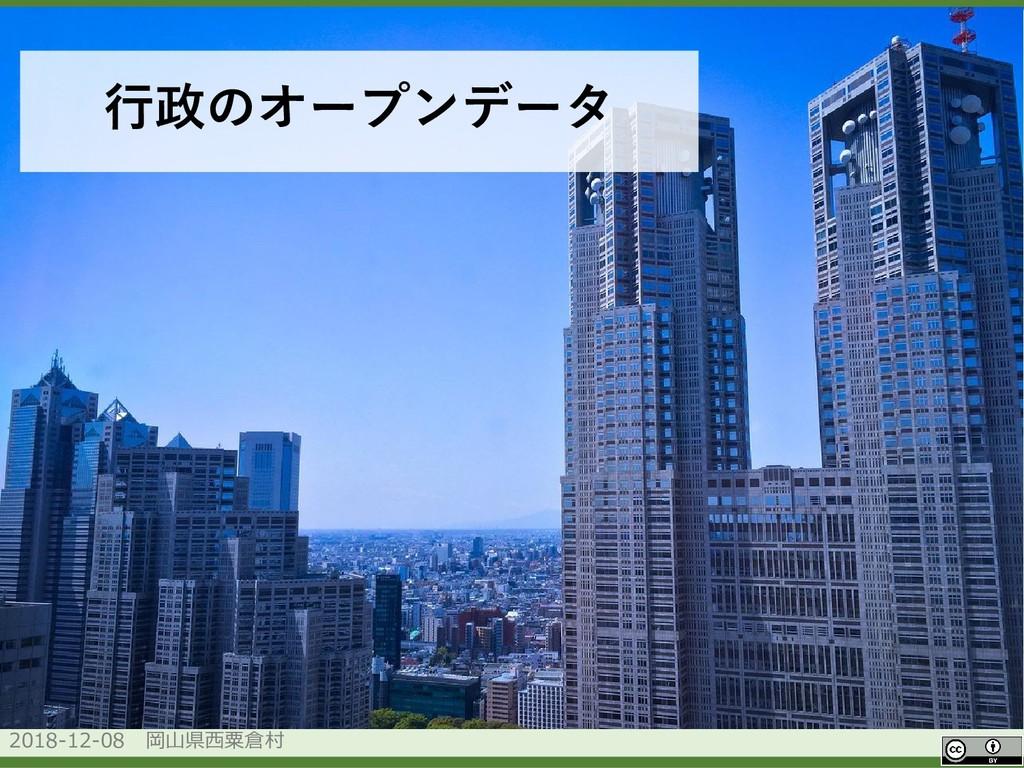 2018-12-08 岡山県西粟倉村 OpenData 行政のオープンデータ