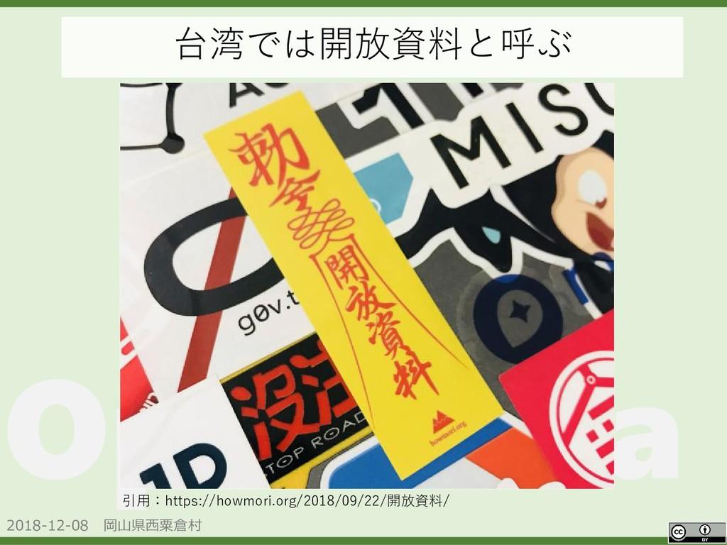 2018-12-08 岡山県西粟倉村 OpenData 台湾では開放資料と呼ぶ 引用:http...