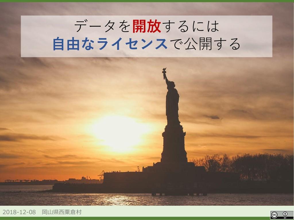 2018-12-08 岡山県西粟倉村 OpenData データを開放するには 自由なライセンス...