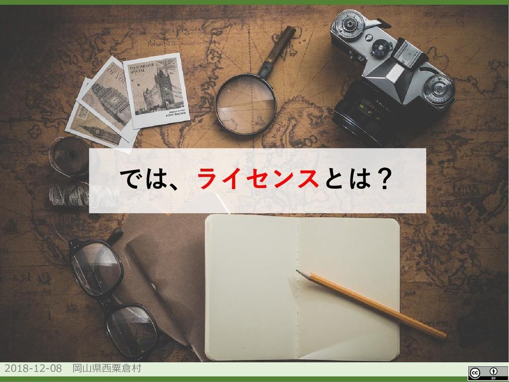 2018-12-08 岡山県西粟倉村 OpenData では、ライセンスとは?