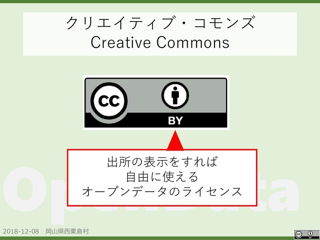 2018-12-08 岡山県西粟倉村 OpenData クリエイティブ・コモンズ Creati...