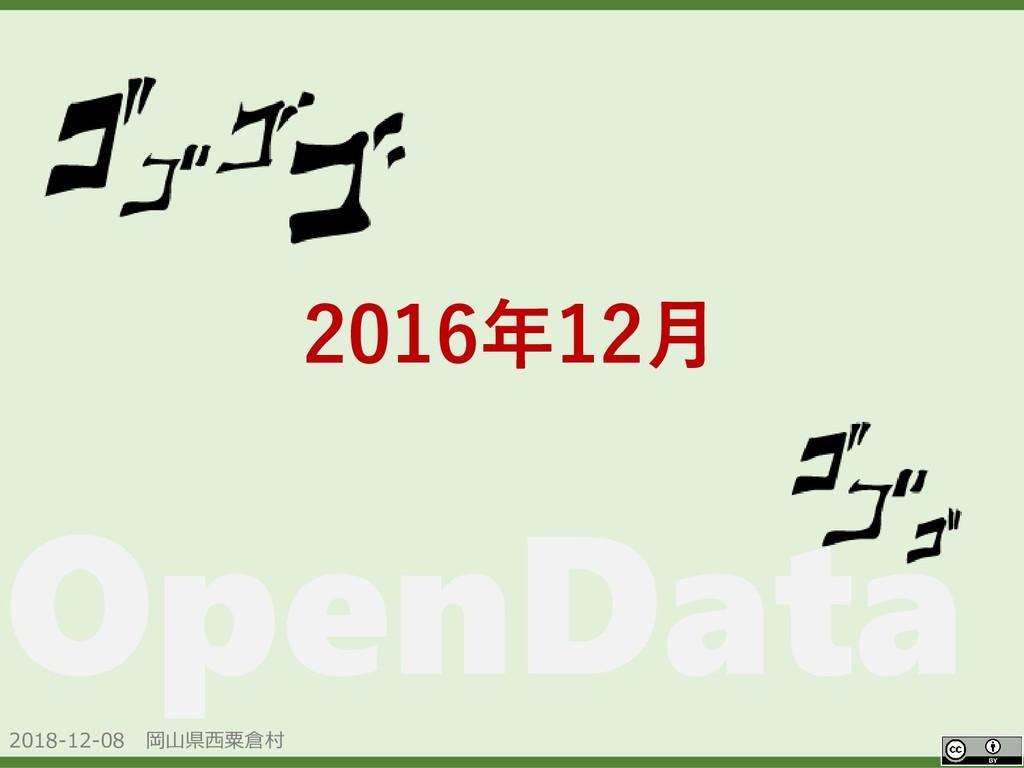 2018-12-08 岡山県西粟倉村 OpenData 2016年12月