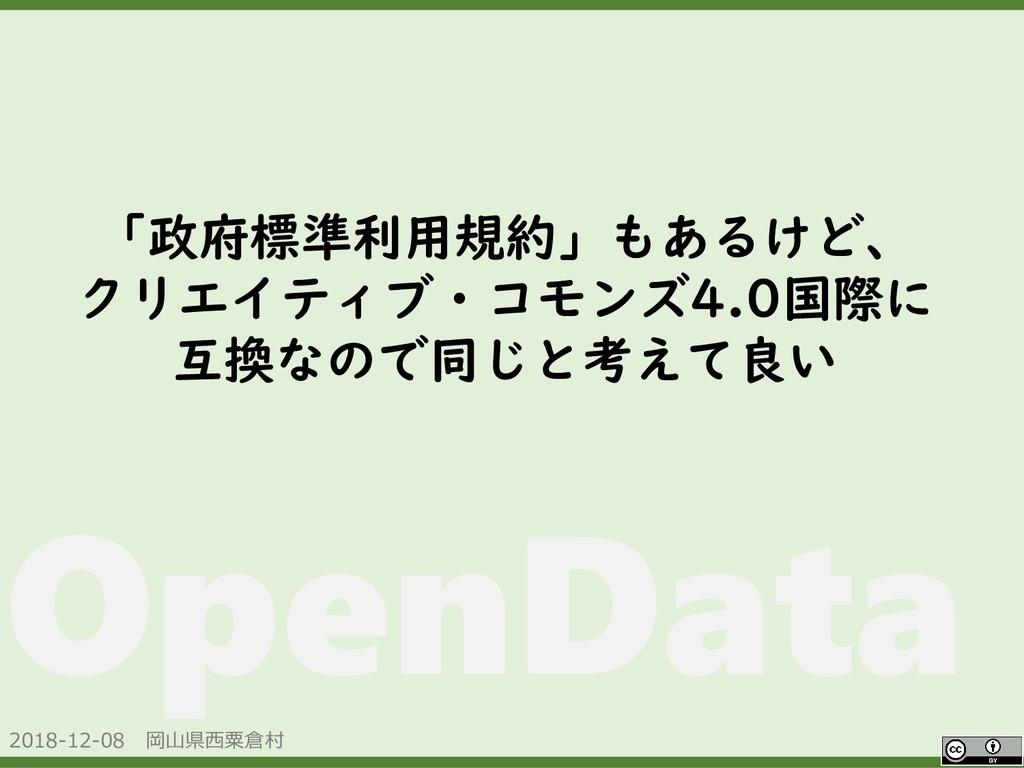 2018-12-08 岡山県西粟倉村 OpenData 「政府標準利用規約」もあるけど、 クリ...