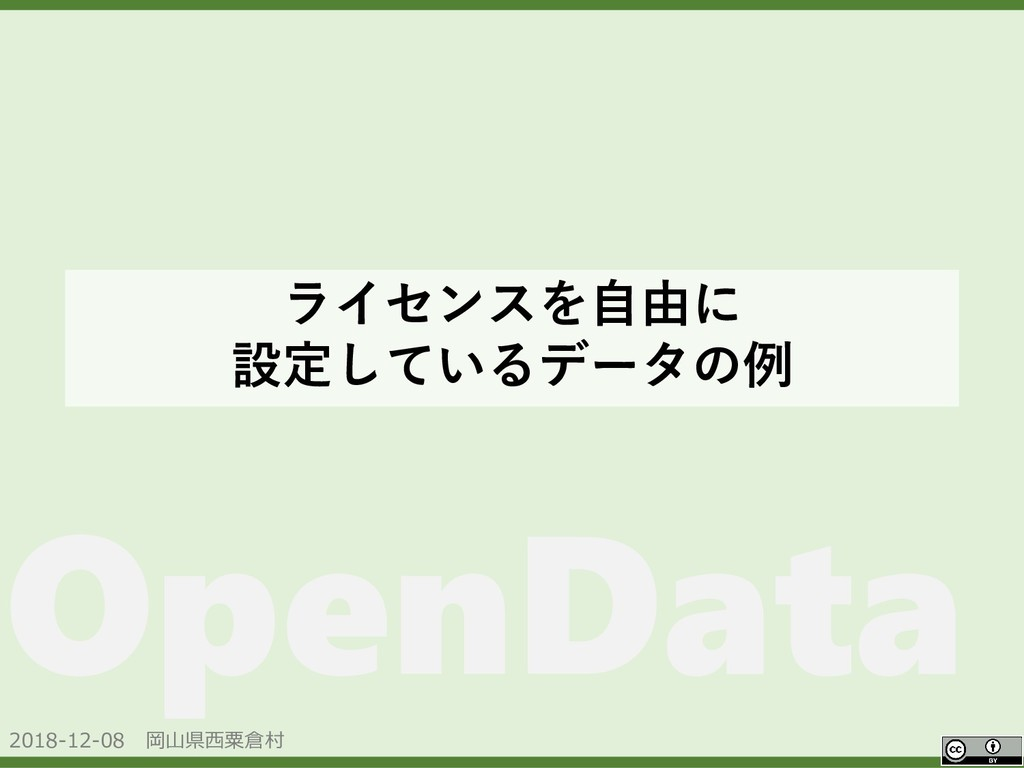 2018-12-08 岡山県西粟倉村 OpenData ライセンスを自由に 設定しているデータ...