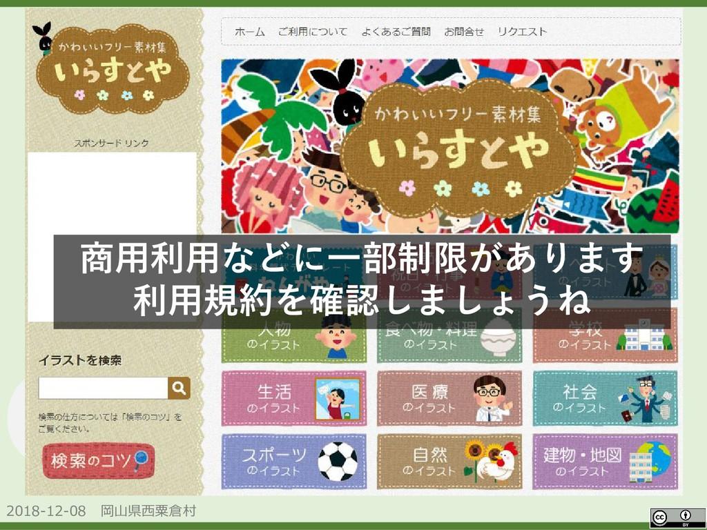 2018-12-08 岡山県西粟倉村 OpenData 商用利用などに一部制限があります 利用...