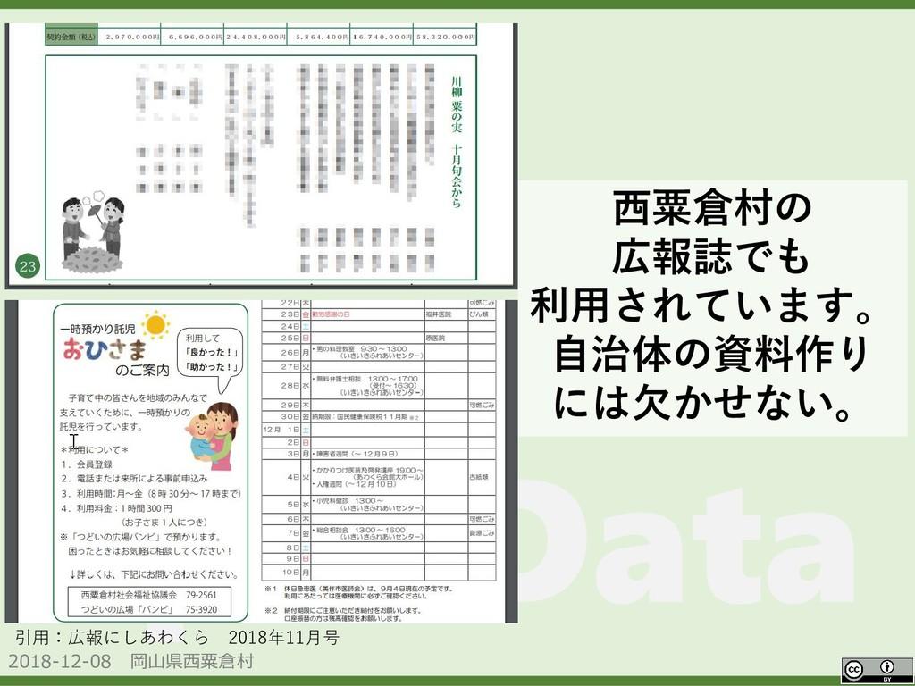 2018-12-08 岡山県西粟倉村 OpenData 西粟倉村の 広報誌でも 利用されていま...