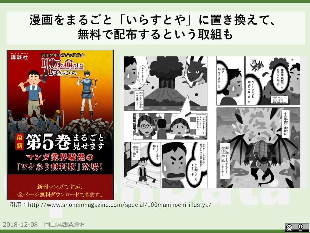 2018-12-08 岡山県西粟倉村 OpenData 漫画をまるごと「いらすとや」に置き換え...