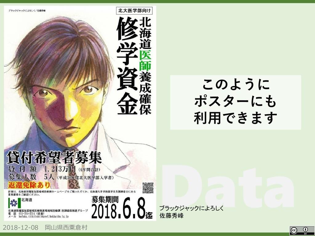 2018-12-08 岡山県西粟倉村 OpenData このように ポスターにも 利用できます...
