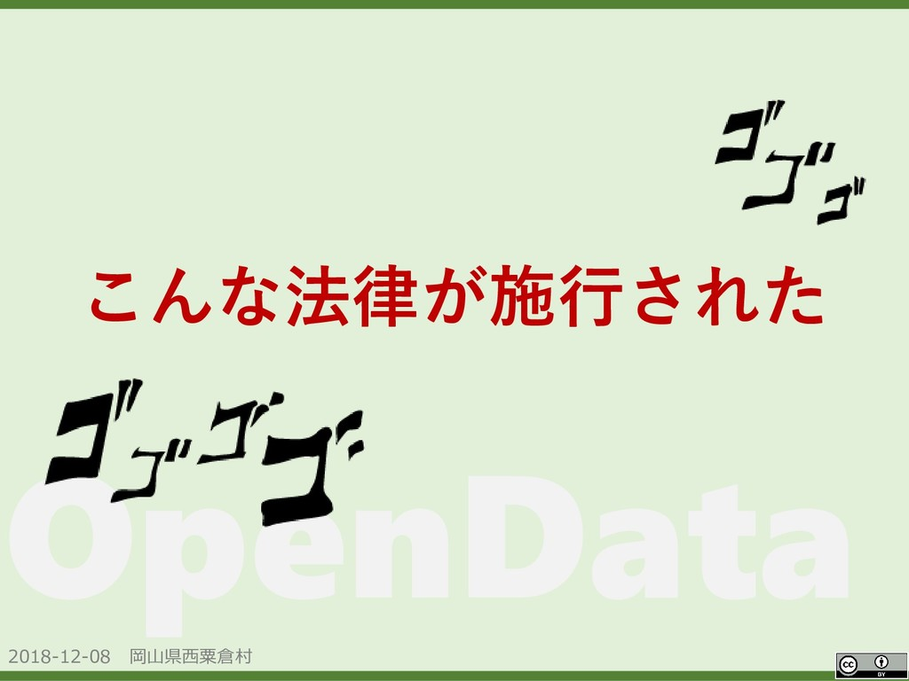 2018-12-08 岡山県西粟倉村 OpenData こんな法律が施行された