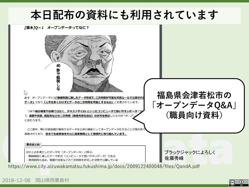 2018-12-08 岡山県西粟倉村 OpenData https://www.city.ai...
