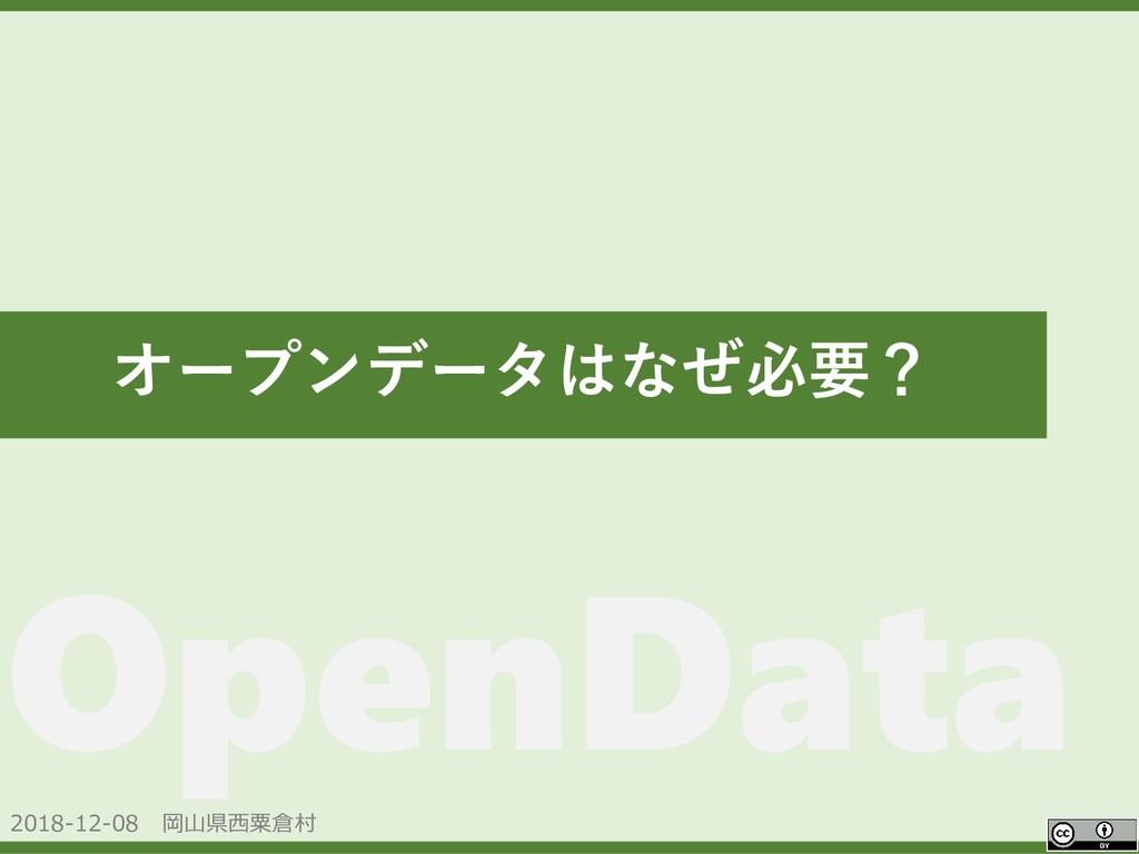 2018-12-08 岡山県西粟倉村 OpenData オープンデータはなぜ必要?