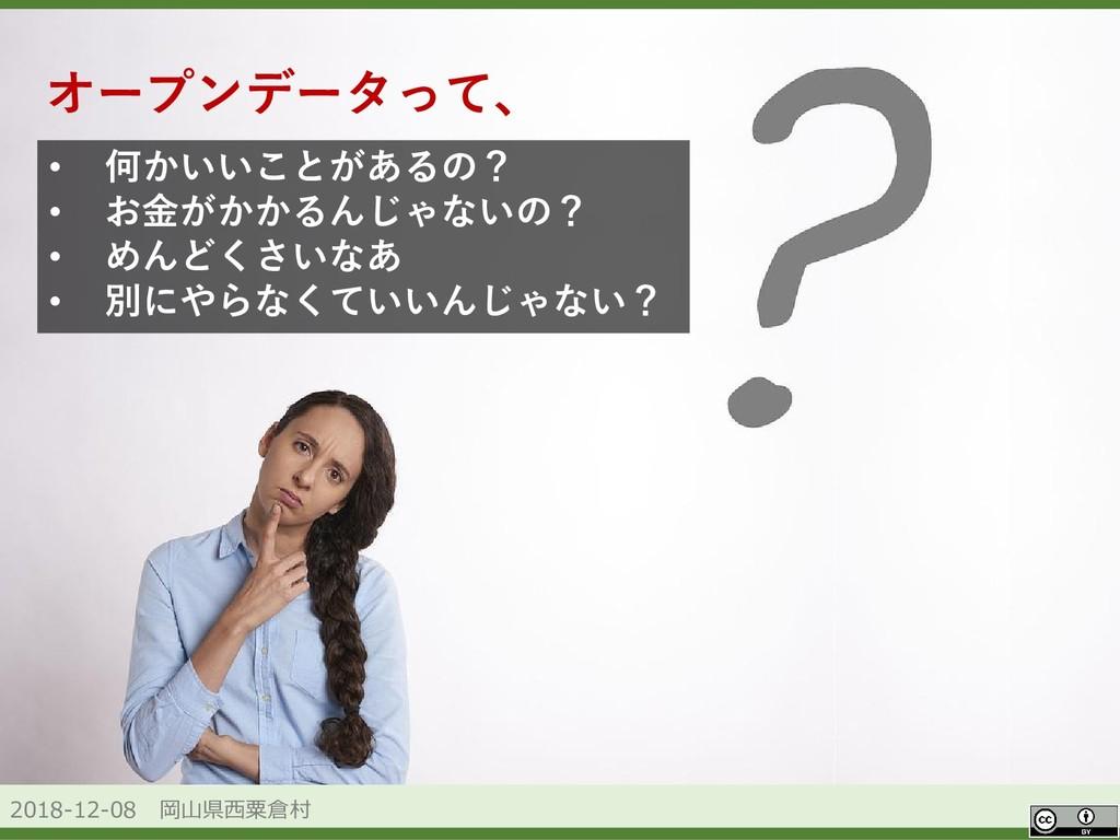 2018-12-08 岡山県西粟倉村 OpenData • 何かいいことがあるの? • お金が...