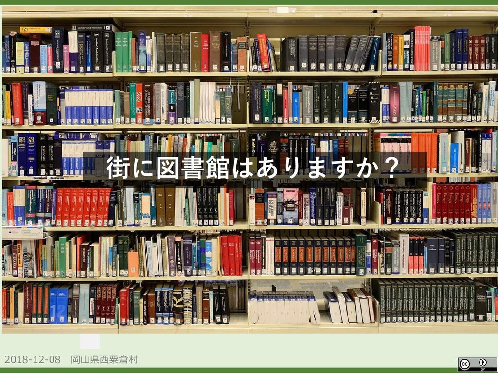 2018-12-08 岡山県西粟倉村 OpenData 街に図書館はありますか?