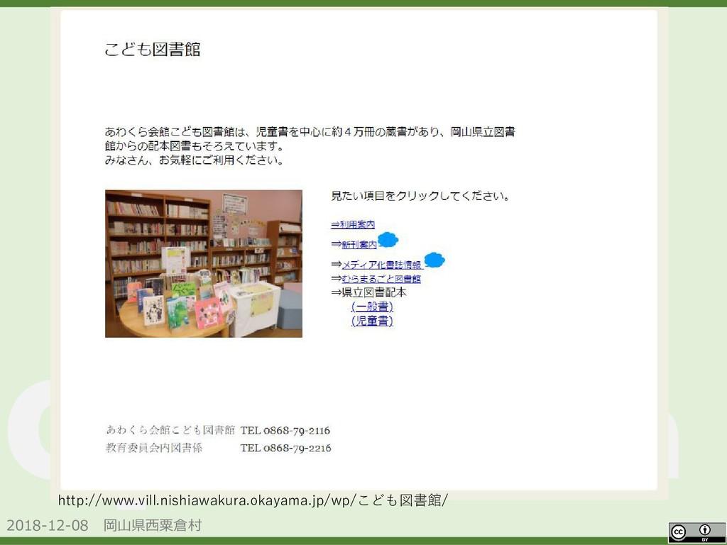 2018-12-08 岡山県西粟倉村 OpenData http://www.vill.nis...