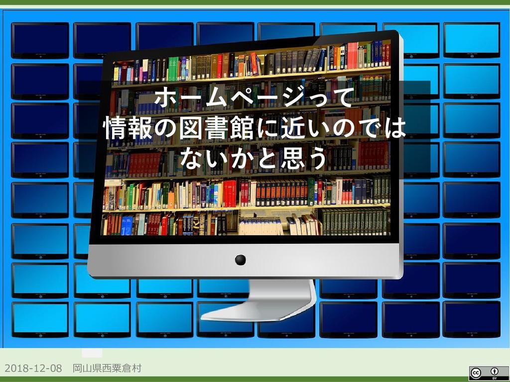 2018-12-08 岡山県西粟倉村 OpenData ホームページって 情報の図書館に近いの...