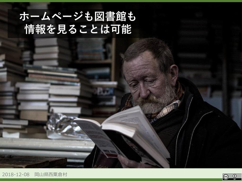 2018-12-08 岡山県西粟倉村 OpenData ホームページも図書館も 情報を見ること...