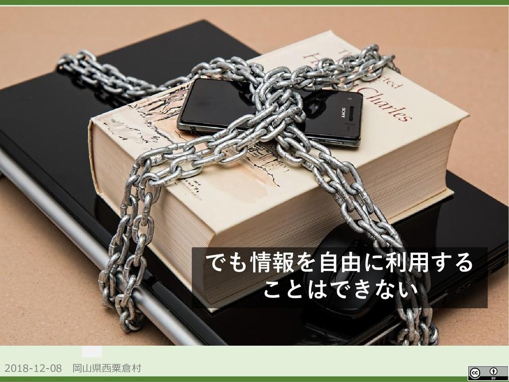 2018-12-08 岡山県西粟倉村 OpenData でも情報を自由に利用する ことはできない