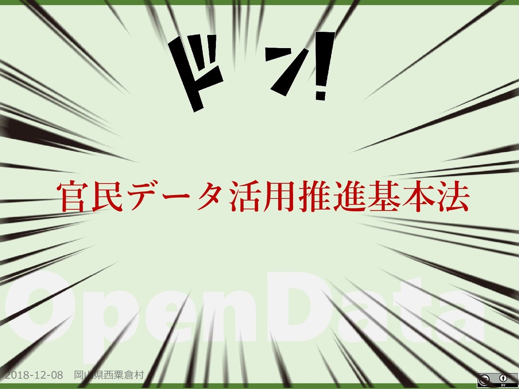 2018-12-08 岡山県西粟倉村 OpenData 官民データ活用推進基本法