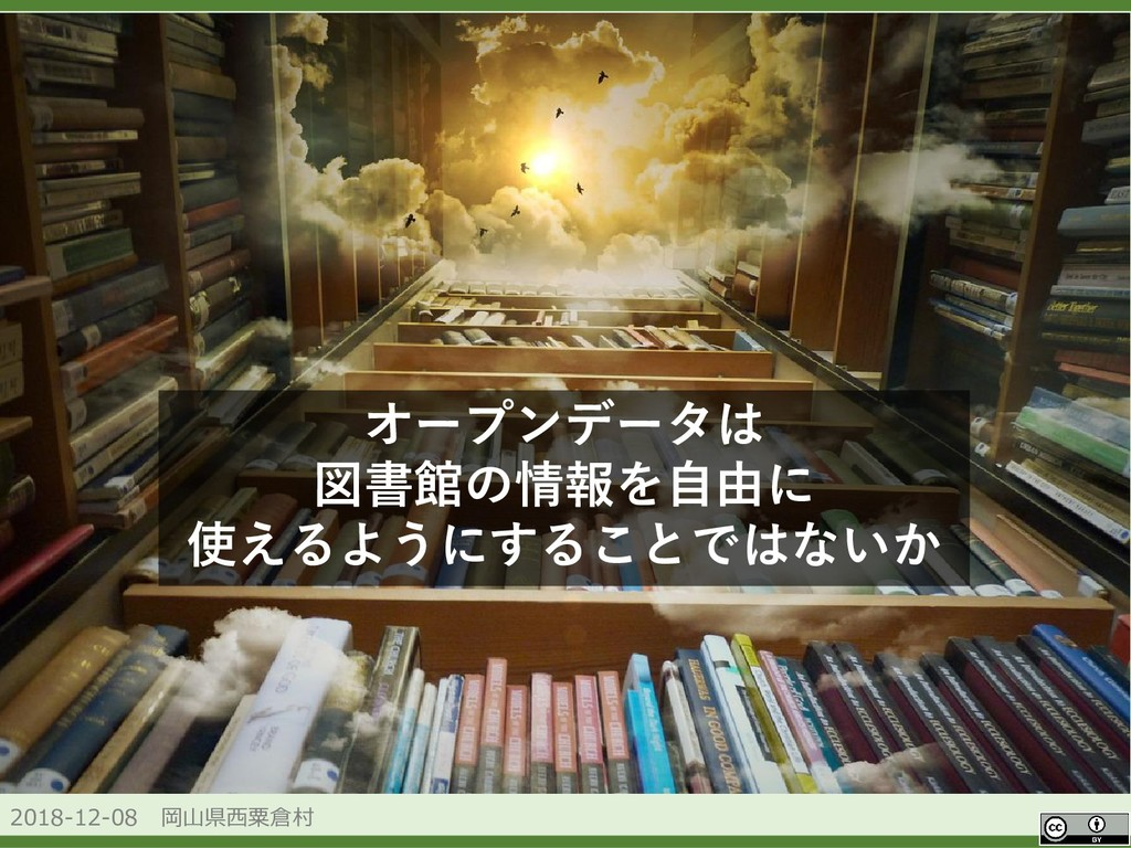 2018-12-08 岡山県西粟倉村 OpenData オープンデータは 図書館の情報を自由に...