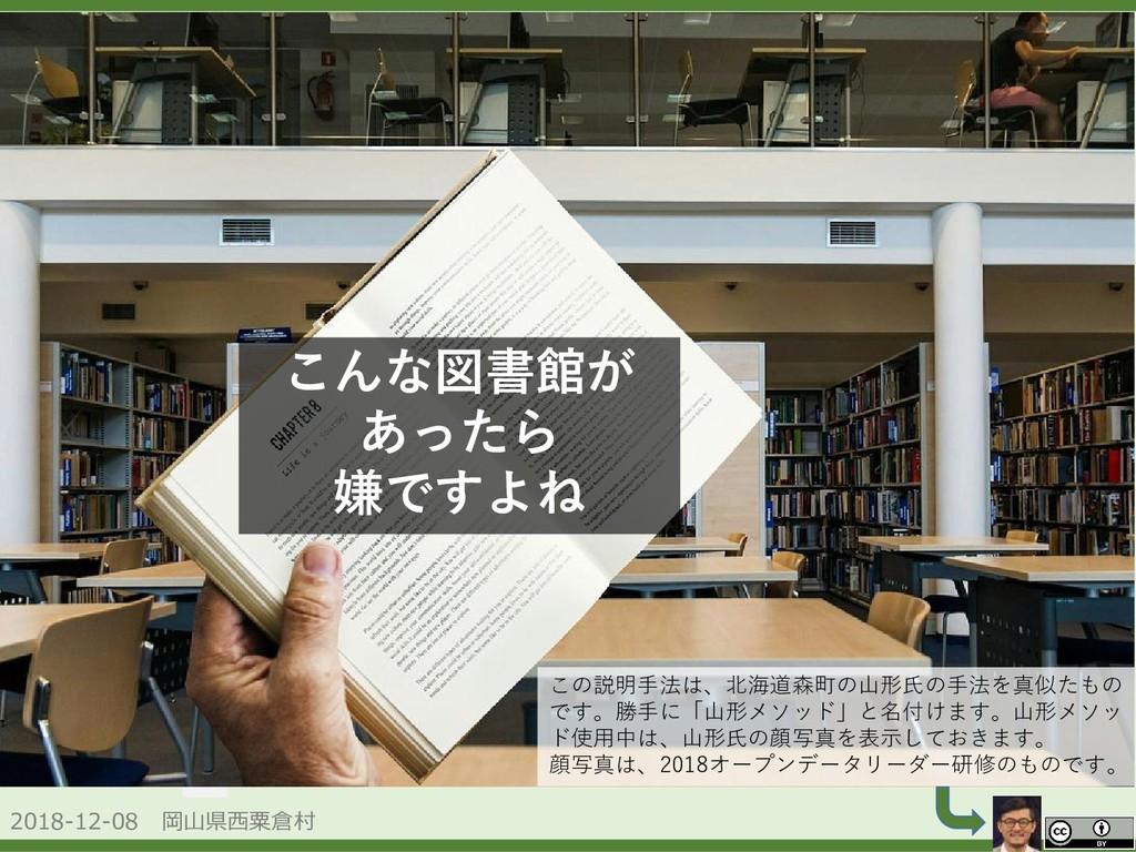 2018-12-08 岡山県西粟倉村 OpenData こんな図書館が あったら 嫌ですよね ...