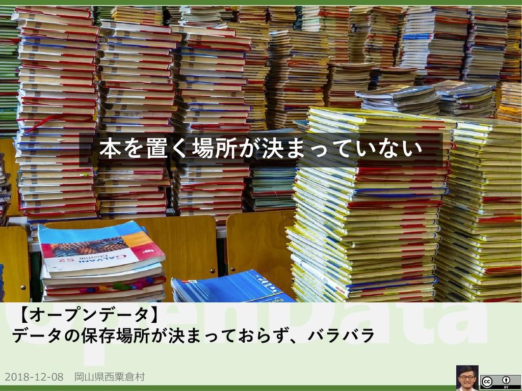 2018-12-08 岡山県西粟倉村 OpenData 本を置く場所が決まっていない 【オープ...