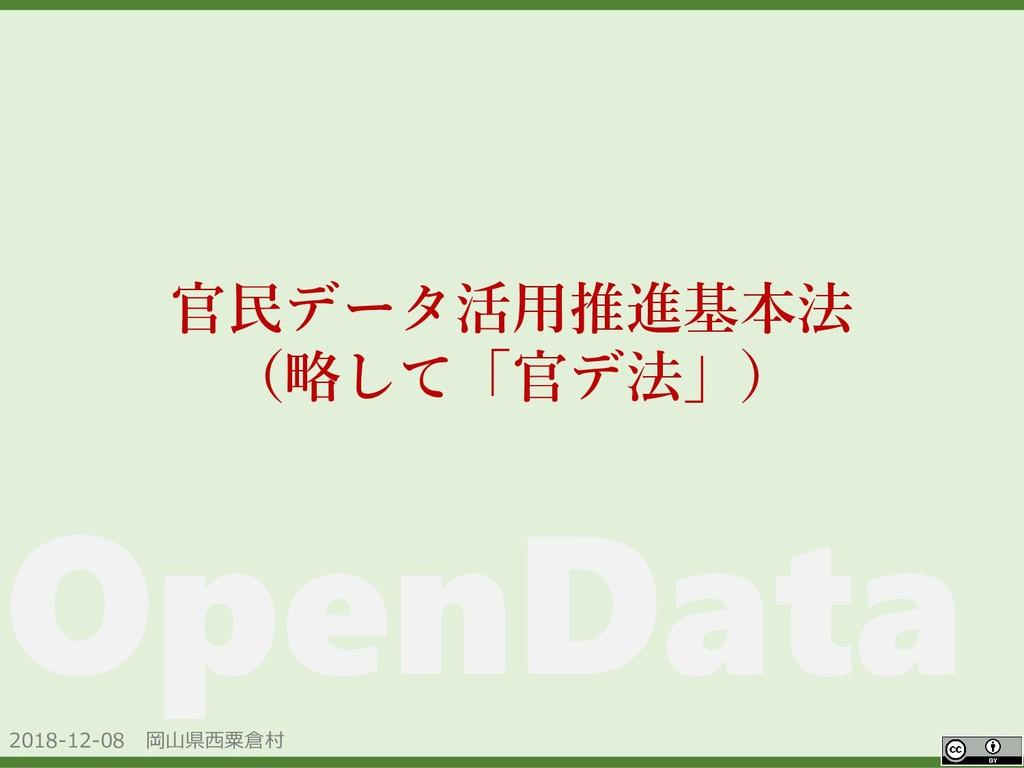 2018-12-08 岡山県西粟倉村 OpenData 官民データ活用推進基本法 (略して「官...