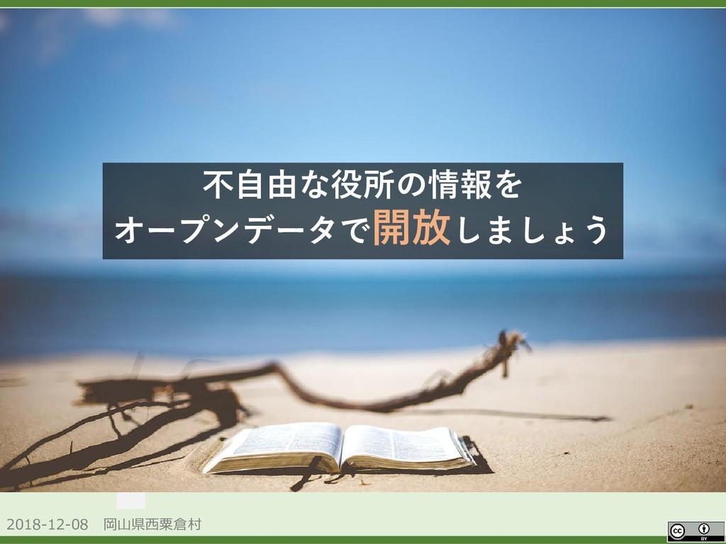 2018-12-08 岡山県西粟倉村 OpenData 不自由な役所の情報を オープンデータで...