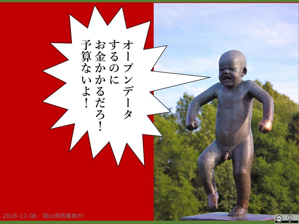 2018-12-08 岡山県西粟倉村 オ ー プ ン デ ー タ す る の に お 金 か ...