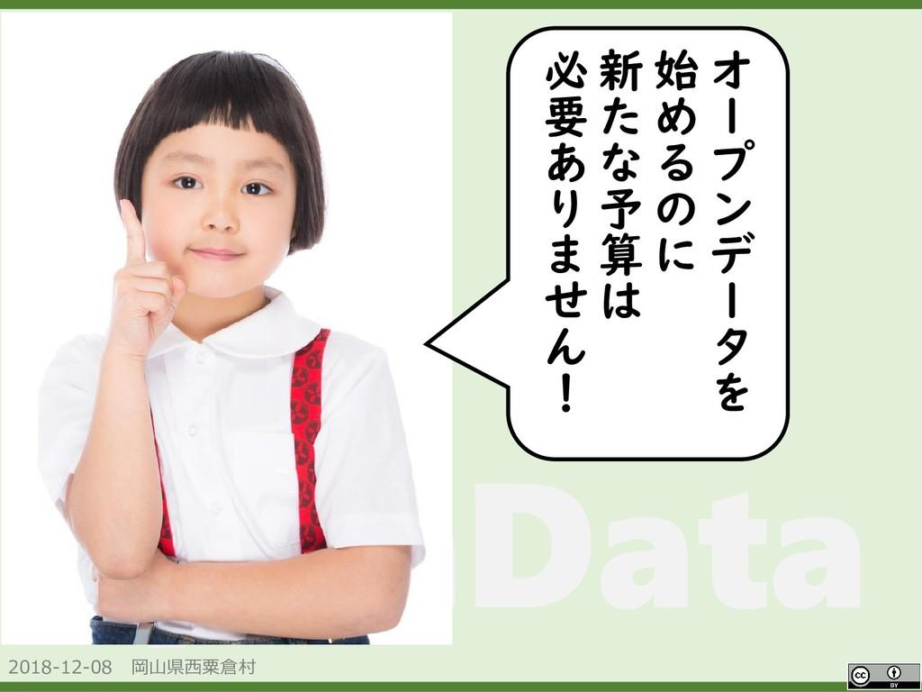2018-12-08 岡山県西粟倉村 OpenData オ ー プ ン デ ー タ を 始 め...