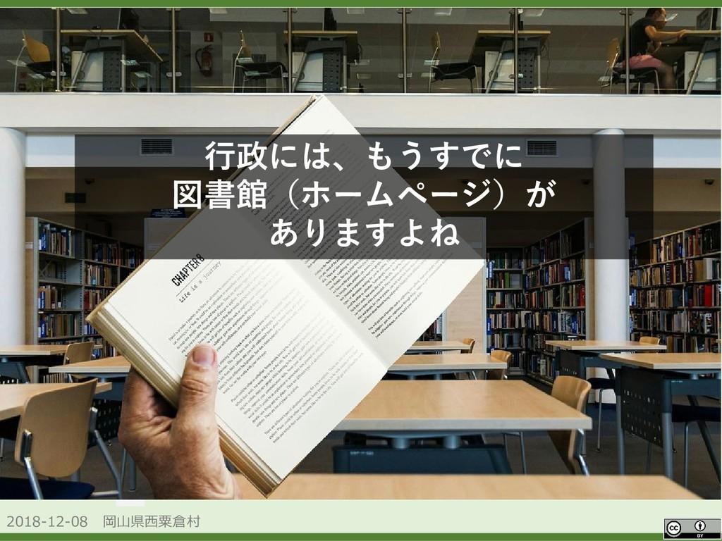 2018-12-08 岡山県西粟倉村 OpenData 行政には、もうすでに 図書館(ホームペ...