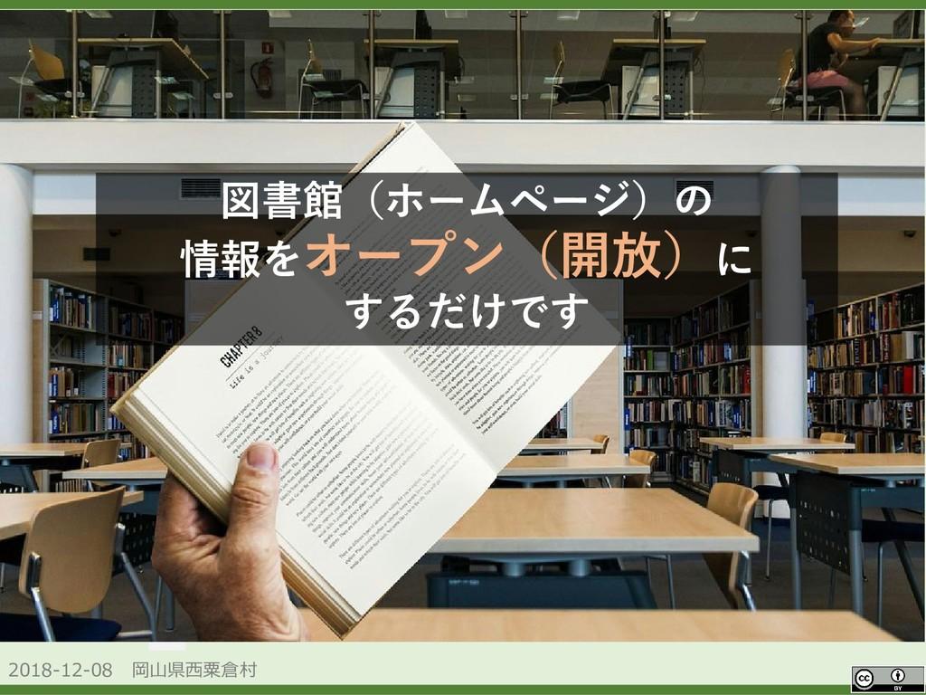 2018-12-08 岡山県西粟倉村 OpenData 図書館(ホームページ)の 情報をオープ...