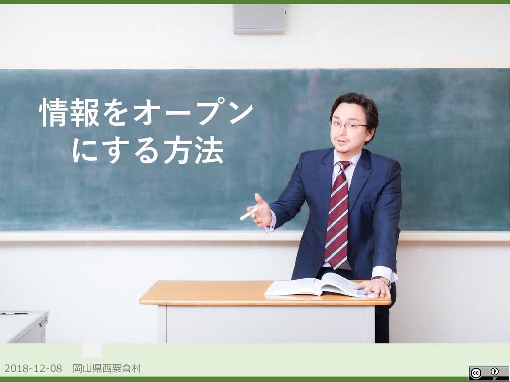 2018-12-08 岡山県西粟倉村 OpenData 情報をオープン にする方法