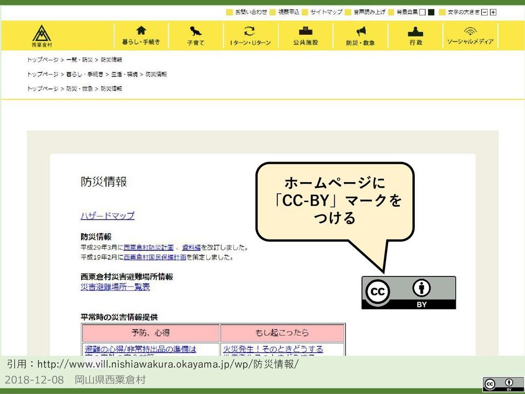 2018-12-08 岡山県西粟倉村 OpenData ホームページに 「CC-BY」マークを...