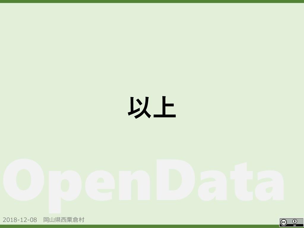 2018-12-08 岡山県西粟倉村 OpenData 以上